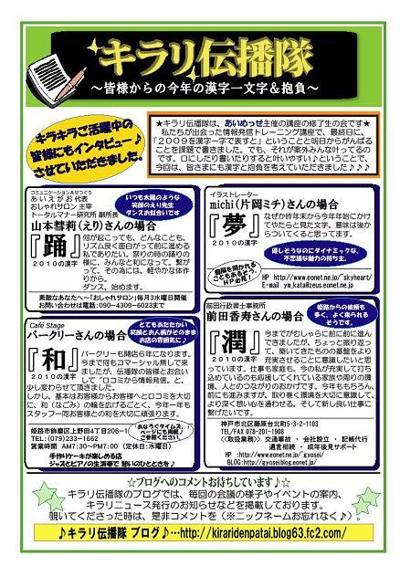 キラリ2漢字