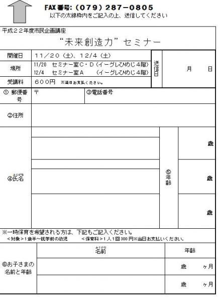 学生向けセミナー申込用紙