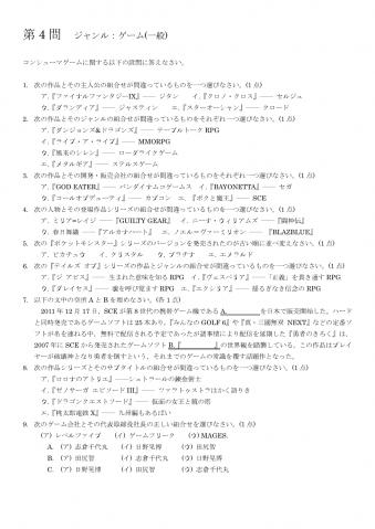 テスト4(修正版)_1_1