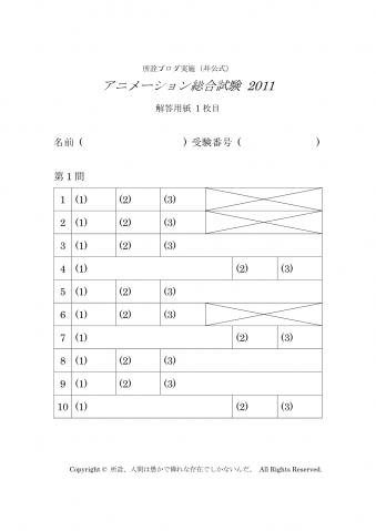 アニメーション総合試験 2011 解答用紙_1_1
