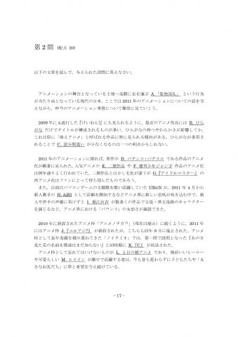 アニメーション総合試験 2011 問題用紙_1_4