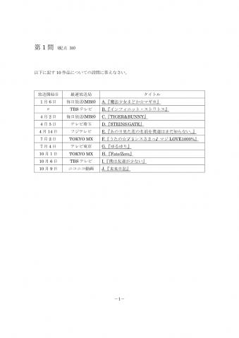 アニメーション総合試験 2011 問題用紙_1_2
