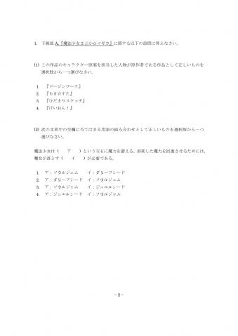 アニメーション総合試験 2011 問題用紙_1_3