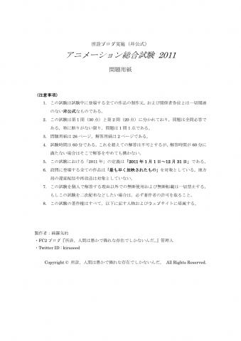 アニメーション総合試験 2011 問題用紙_1_1