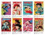 週刊少年マガジン50周年記念本