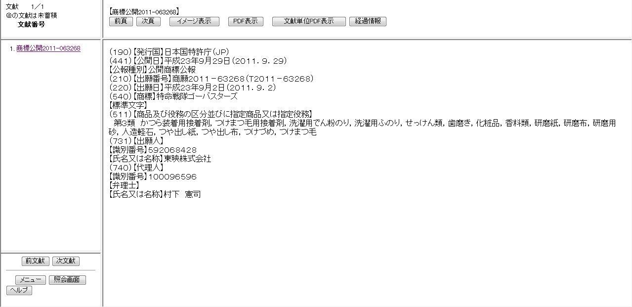 go-basu.jpg