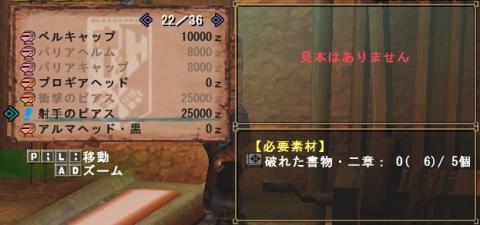 射手のピアス作成!