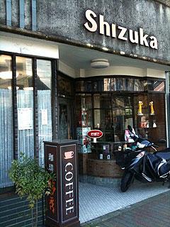 shizuka1.jpg