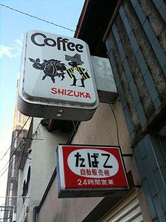 shizuka2.jpg