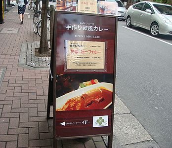 Kuro-Bar