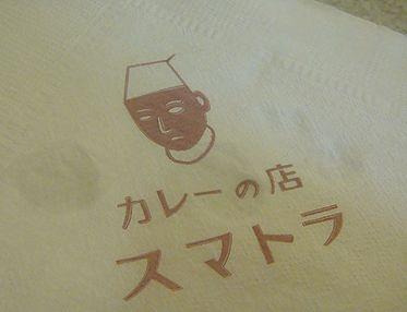 スマトラカレー