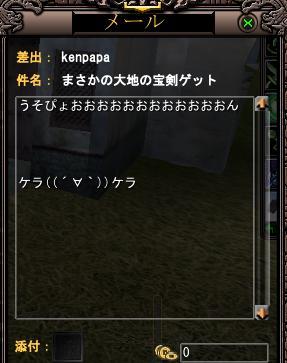 ぱぱからw2