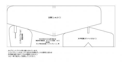 ソフトプレーン型紙