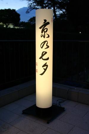 京の七夕1
