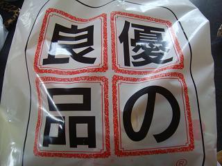 yu no ryouhin3