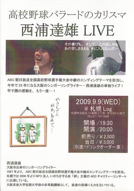 nishiura1.jpg