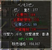 紫金袋HP14%ベノモス