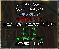 ムーンライト魔功12HP3