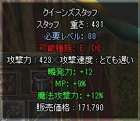 クイーンズ魔功12瞬発12