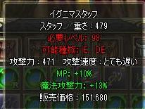 イグニマ魔功13