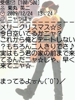 菊丸 メル画