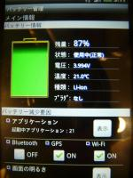 P1010157_convert_20110512052242.jpg
