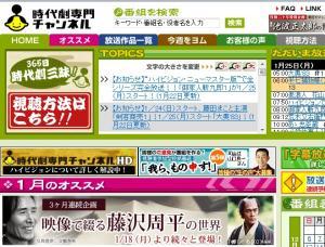 jidaigeki_convert_20100125063740.jpg