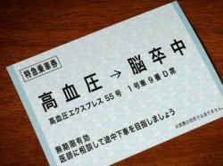 kouketsuatsu_convert_20100428062430.jpg