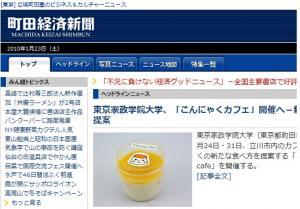 machidakeizai_convert_20100123105514.jpg