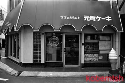 元町ケーキ81L