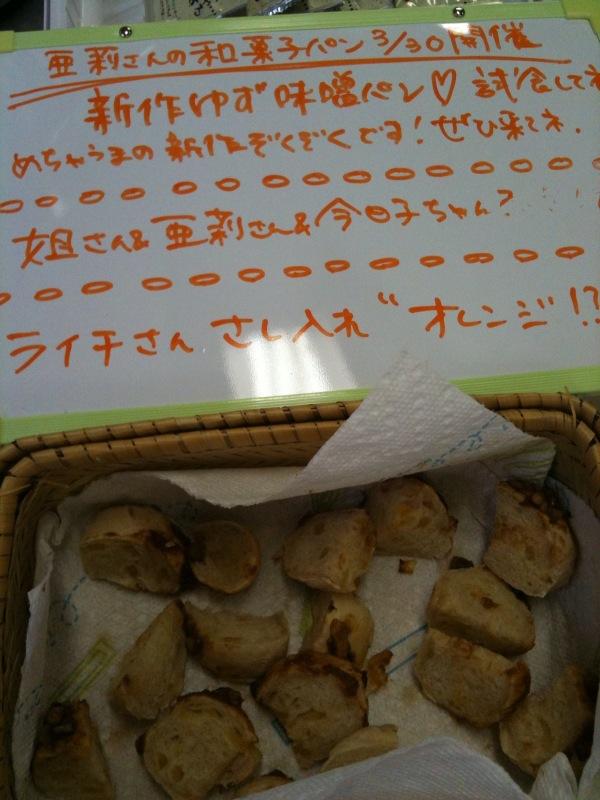 20100325柚子味噌パン試食