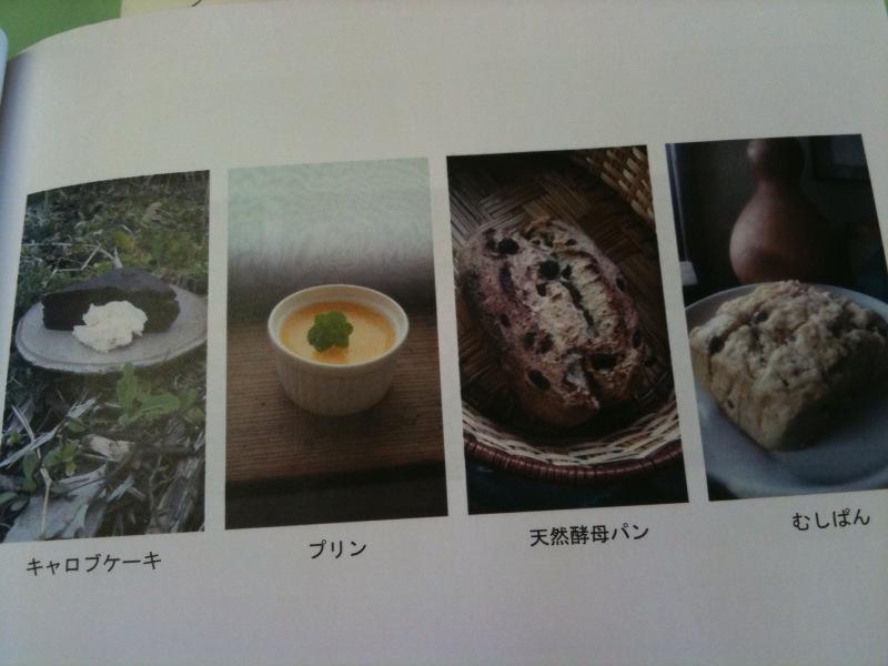 20100617おやつノート