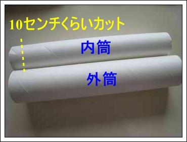 作り方IMG_1822