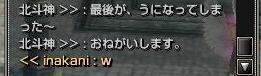 北斗さん10