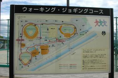 県中央運動公園