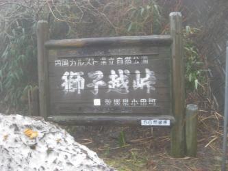 地芳トンネル10