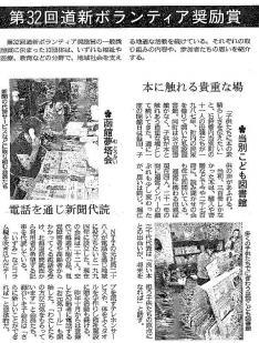 20081002新聞記事