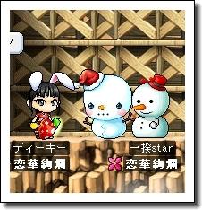 3月3日恋華ギルクエの雪ダルマw