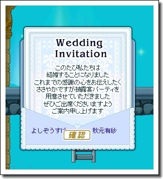 よしs&有紗sの招待状