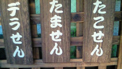 げんき屋 3