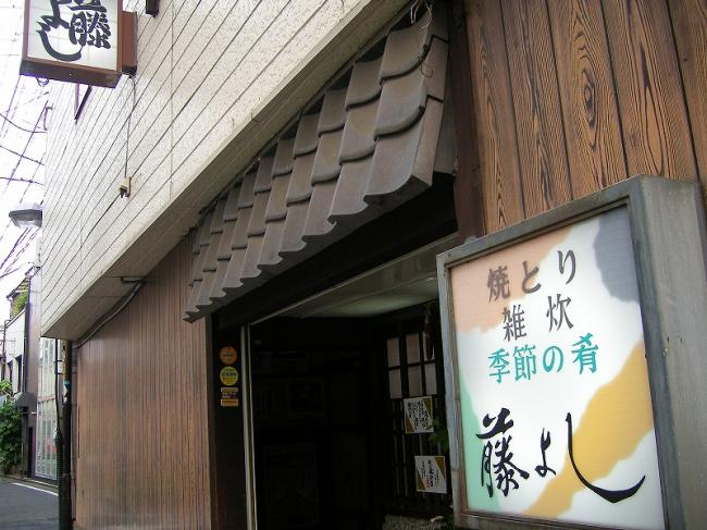 fujiyoshi 1