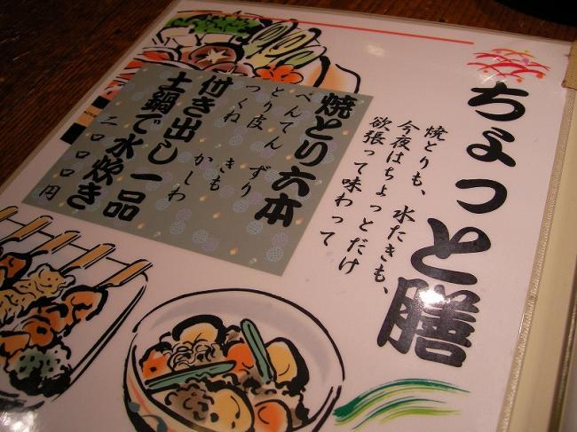 fujiyoshi 6