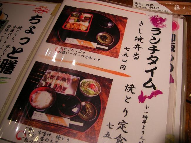 fujiyoshi 5