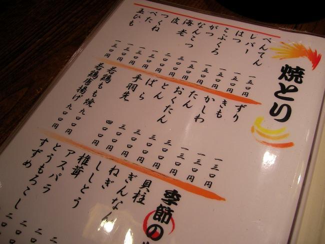 fujiyoshi 4