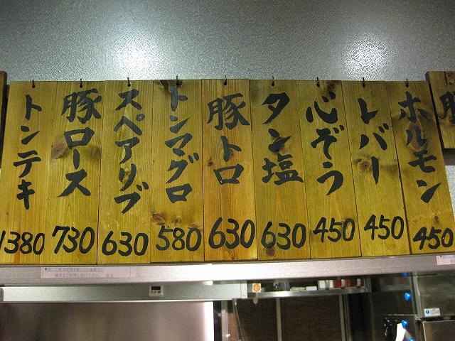 iwamatsuya 7