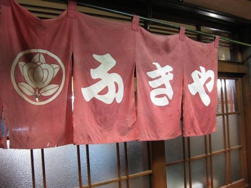 fukiya 1