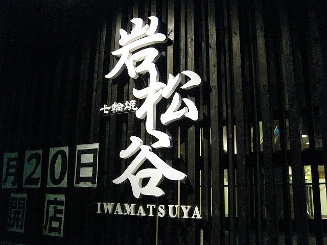 iwamatsuya 8