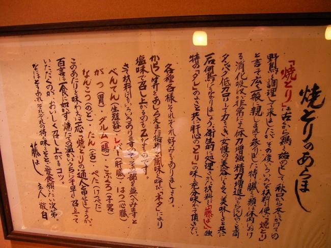 fujiyoshi 2