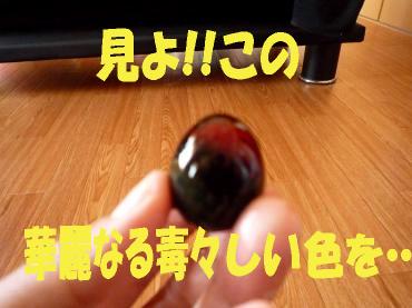 ピ-タン3