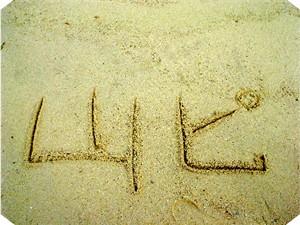 Yamapi Sand Writing